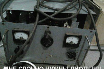 Просимо допомогти! Для ремонту пускозарядного пристрою потрібні Діоди Д-161-200