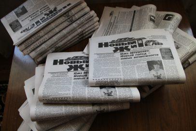 """""""Новий житель"""": інформаційний листок для переселенців – від """"Бахмута Українського"""""""