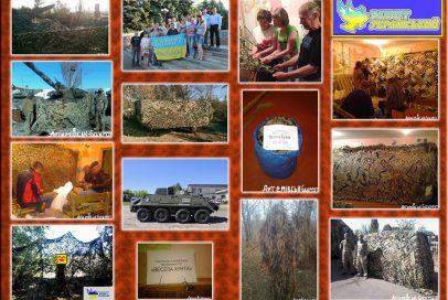 Сітки бахмутчан знають по всій Україні