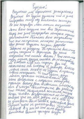 Письмо из книги