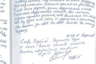 Напиши свою сторінку відносин між Україною та Росією