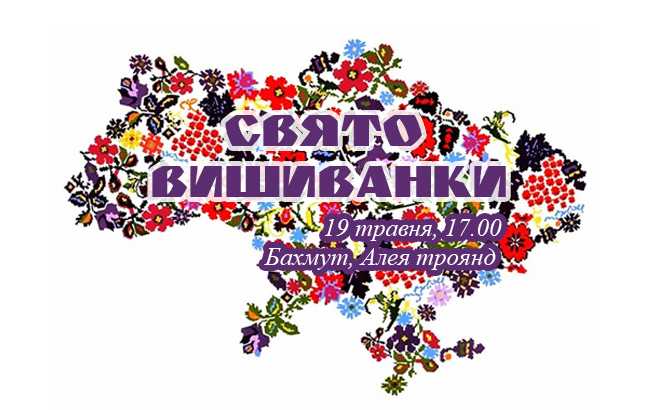 Запрошуємо всіх на Свято вишиванки у Бахмуті!