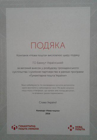 Нова Пошта подякувала Бахмуту Українському