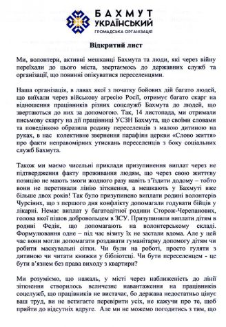 """""""Бахмут Український"""" вимагає звернути увагу на проблеми переселенців"""