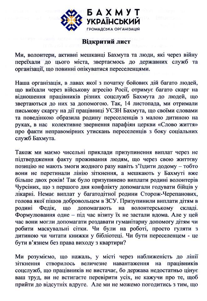 bahmut_17-11-_vidkrytyj-lyst-vid-go1