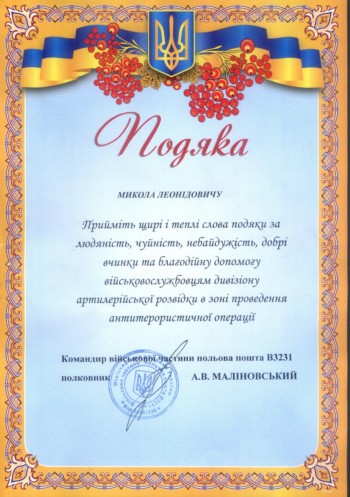 kolya-podyaka
