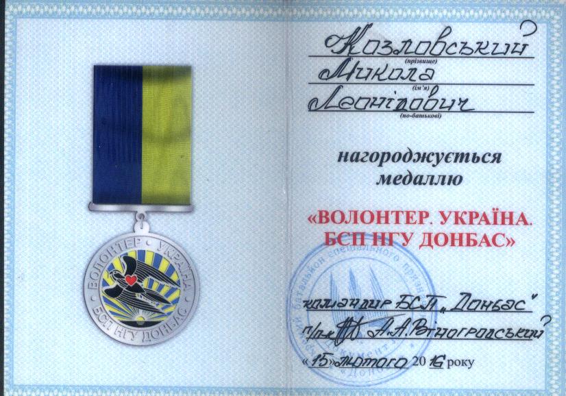 medal-kolya