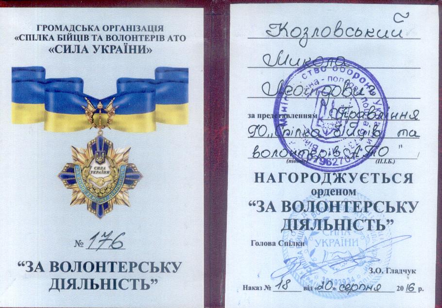 orden-kolya