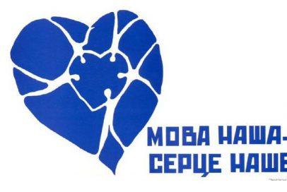 Підтримайте ініціативу до Дня української мови