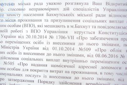 """""""Бахмут Український"""" отримав відповідь на відкритий лист"""