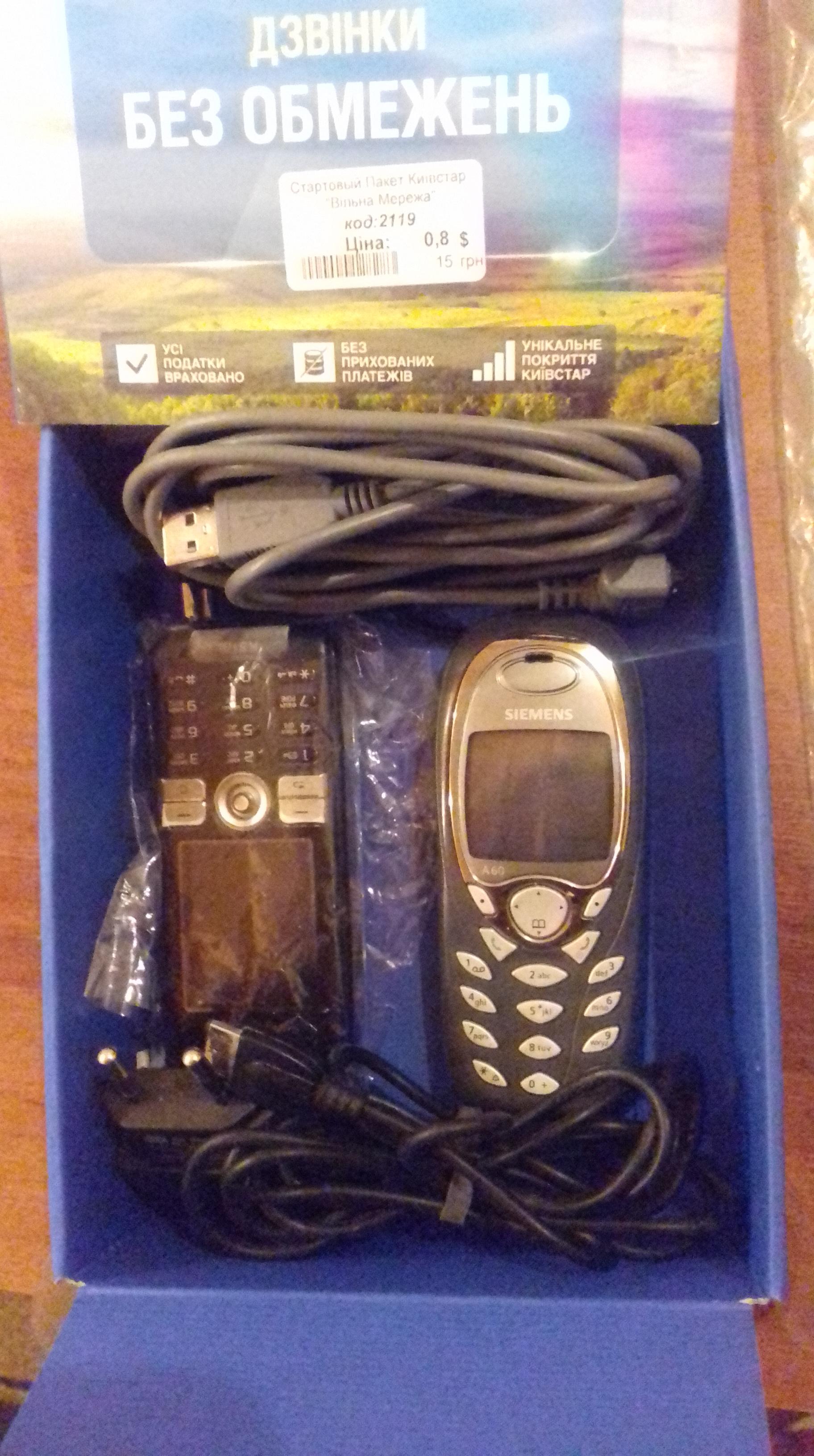 1. Мобильник