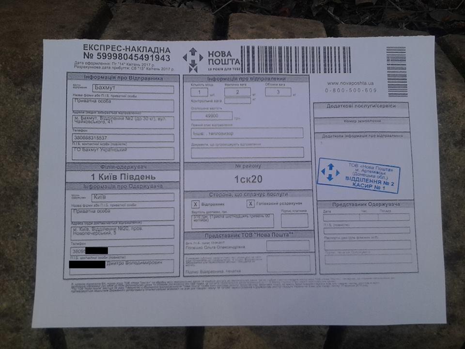нова пошта (1)