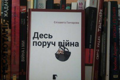 """На Донбасі презентували книгу """"Десь поруч війна"""" Єлізавети Гончарової"""