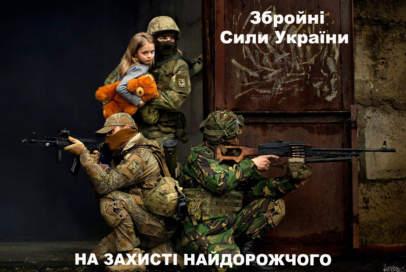 Донбас, українське військо з тобою! Приймай вітання!