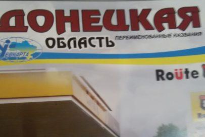"""""""Бахмут Український"""" допоміг нашим військовим друзям в придбанні мап"""
