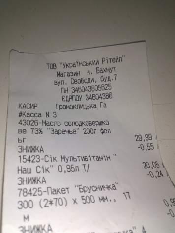 На День захисника України допомогу отримав батько загиблого воїна