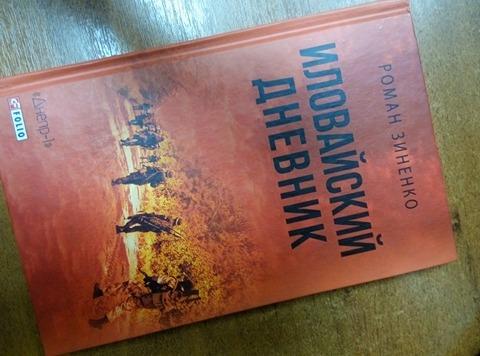 Жителі Бахмута діляться емоціями від книги про Іловайський котел (ФОТО, ВІДЕО)