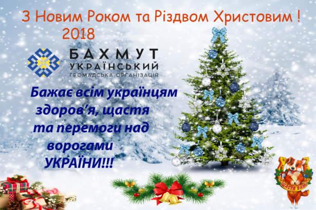 """""""Бахмут Український"""" вітає з Новим роком!"""