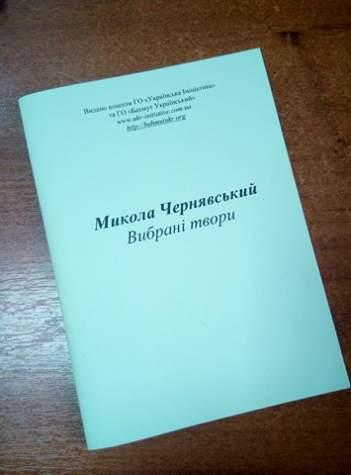 Запрошуємо на презентацію збірки творів Миколи Чернявського