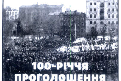 Вийшла інформаційна листівка про історію української державності