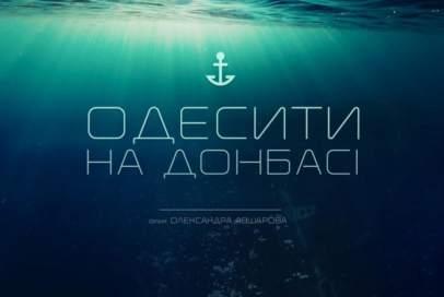 """""""Одесити на Донбасі"""" і відкриття меморіальної дошки відомій режисерці: запрошуємо на захід у кінотеатрі """"Побєда"""""""
