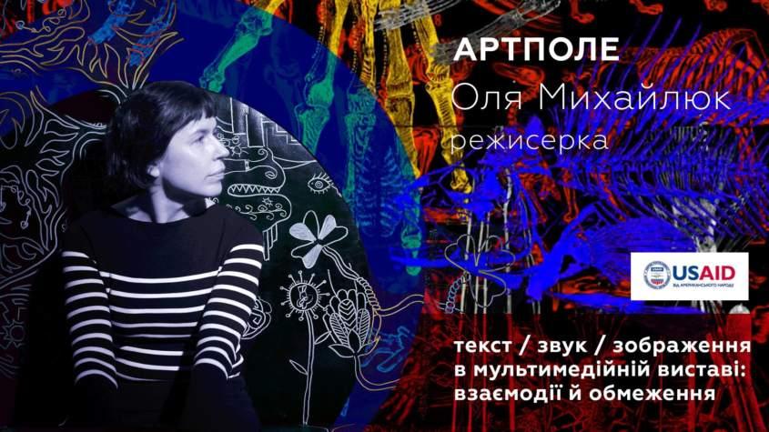 """Запрошуємо на публічну лекцію Олі Михайлюк """"Текст, звук, зображення в мультимедійній виставі"""" у Бахмуті"""