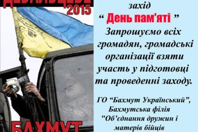"""""""Бахмут Український"""" запрошує на акцію пам'яті"""