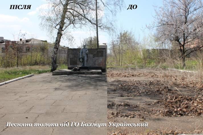 """Толока """"Бахмута Українського"""" біля пам'ятника у військовій частині (ФОТО)"""