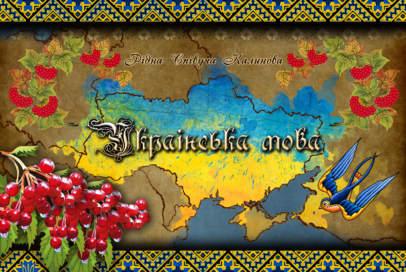 """""""Українська мова як спосіб самоідентифікації"""". Чекаємо у бібліотеці"""