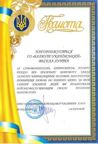 """""""Бахмут Український"""" отримав подяку від військових"""