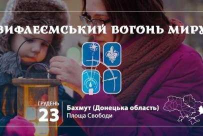 """""""Бахмут Український"""" запрошує містян на передачу вогню з Вифлиєму"""