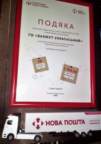 """""""Бахмут Український"""" дякує Новій пошті!"""