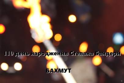 110 день народження Степана Бандери (відео факт)