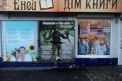 """""""Бахмут Український"""" звернувся до поліції з проханням запобігти провокаціям"""