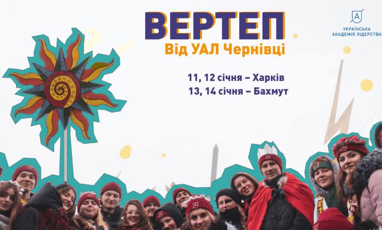 Вертеп від Української Академії Лідерства